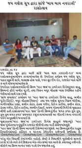 Makad Jaala Hindi Movie – Press Coverage in Sanj Samachar Rajkot – Leading Evening Newspaper from Saurashtra