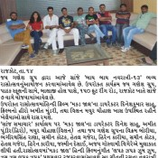 Makad Jaala Hindi Movie – Press Coverage in Sanj Samachar Rajkot – Leading Evening Newspaper from Saurashtra