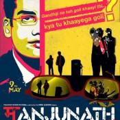 Manjunath Hindi Movie Release Date – Manjunath 2014 Bollywood Film Release Date