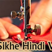 Silai Sikhe in Hindi Tutorial Guide – Latest Ghar Baithe Silai Sikhne Ka Tarika Video Mein